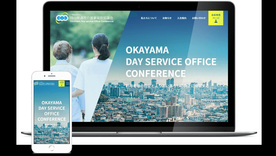 岡山県通所介護事業所協議会様 公式WEBサイト