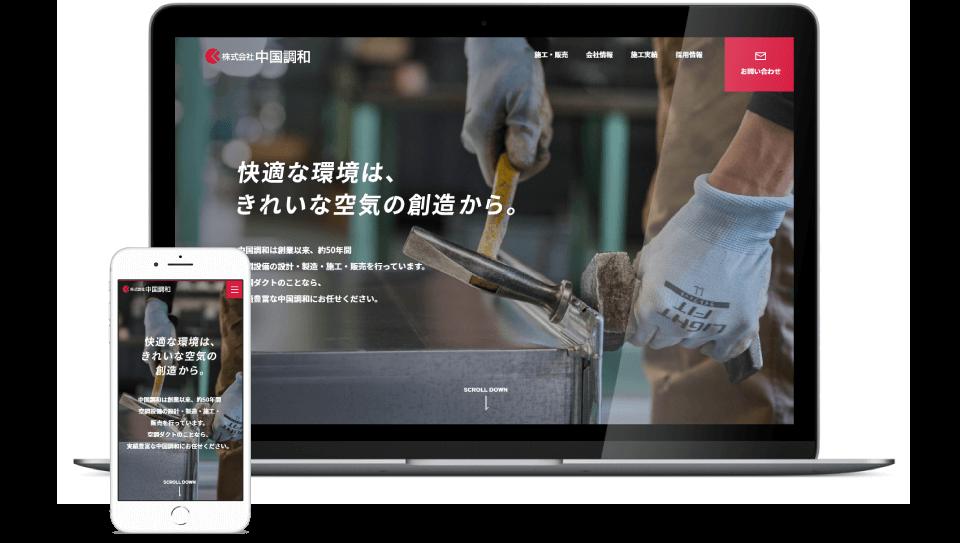 株式会社中国調和様 公式WEBサイト